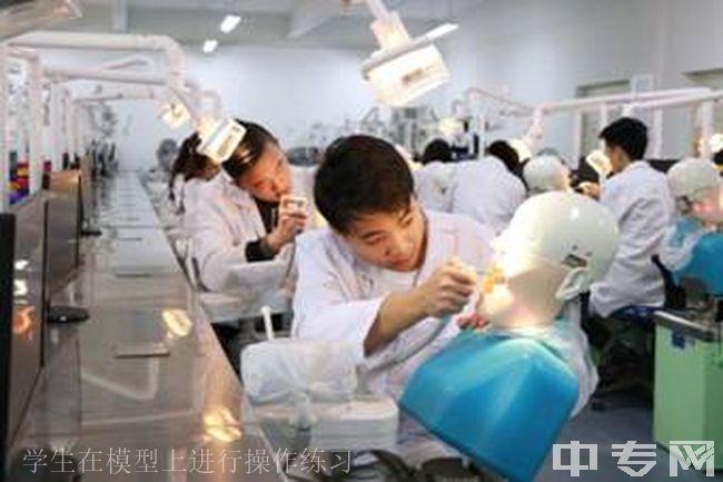 云南医药健康职业学院学生在模型上进行操作练习