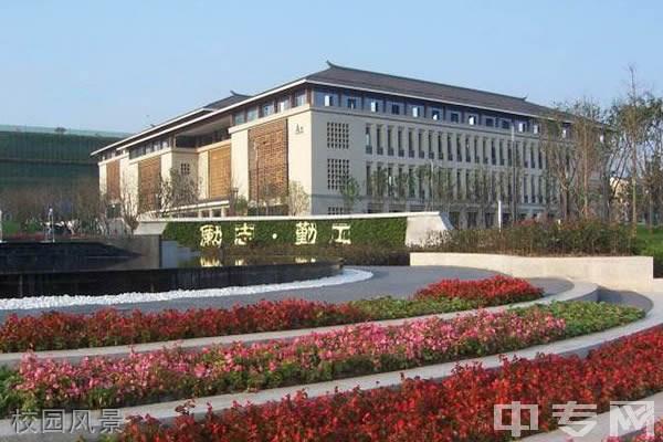 ☆四川轻化工大学继续教育学院 -校园风景