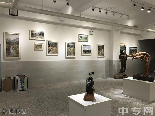 北京第二外国语学院成都附属中学[普高]-校园展品