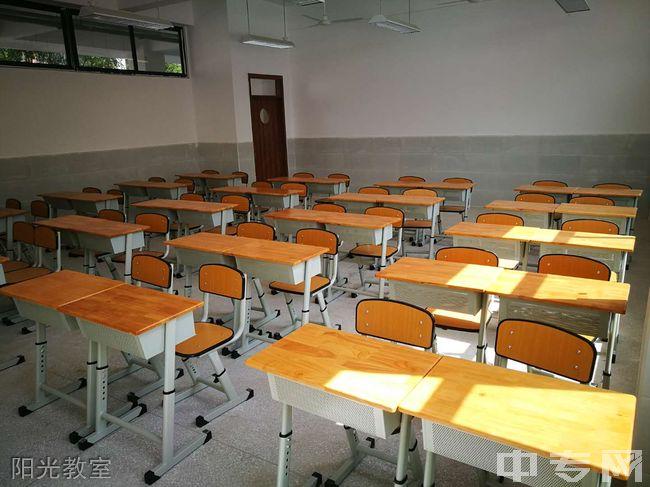北京第二外国语学院成都附属中学[普高]-阳光教室
