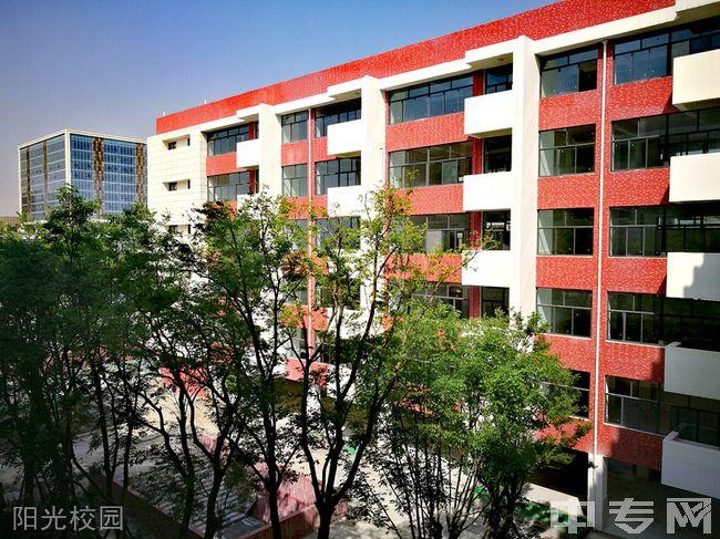 北京第二外国语学院成都附属中学[普高]-阳光校园