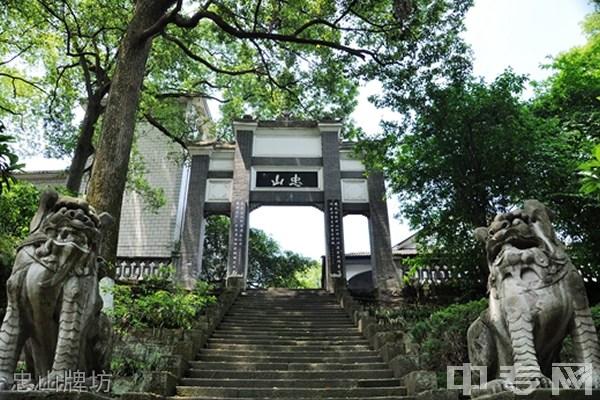 ☆西南医科大学继续教育学院-忠山牌坊
