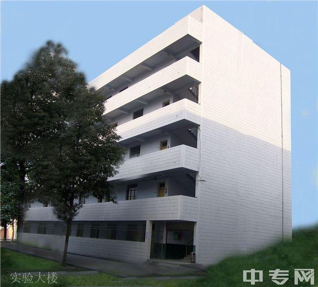 绵阳市开元中学[普高]-实验大楼