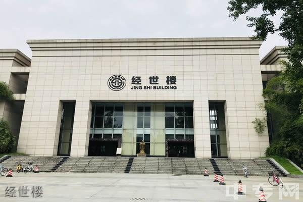☆西南财经大学网络与继续教育学院-经世楼