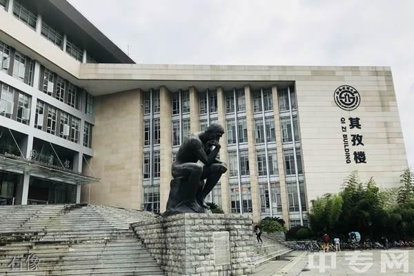 ☆西南财经大学网络与继续教育学院-石像