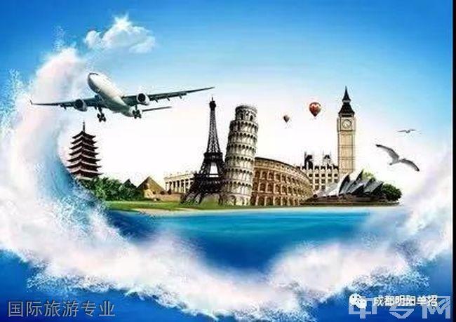 成都明阳单招集训学校国际旅游专业