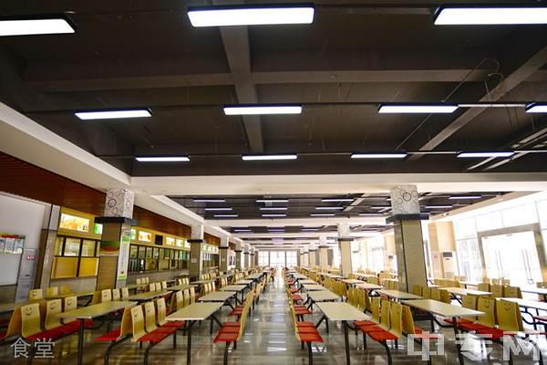天府新区信息职业学院[专科]-食堂