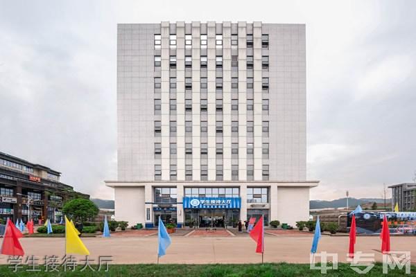 天府新区信息职业学院[专科]-学生接待大厅