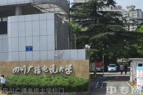 ☆成都南辰教育-四川广播电视大学校门