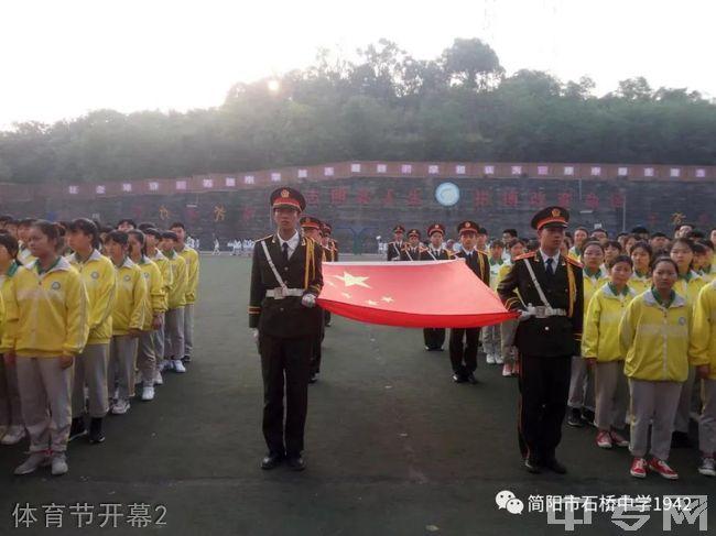 简阳市石桥中学[普高]-体育节开幕2