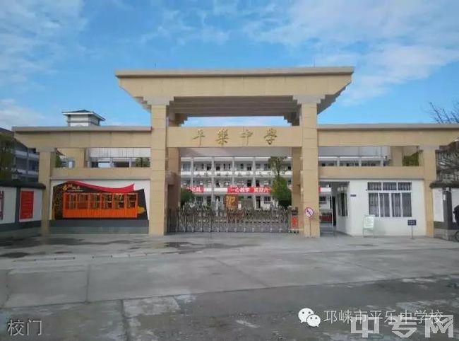 邛崃市平乐中学校校门