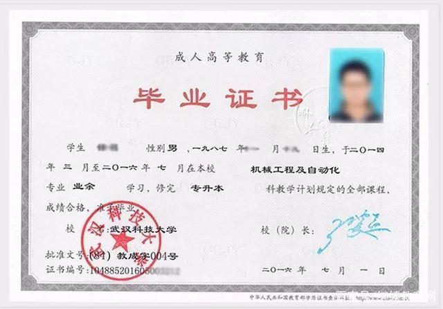 成教毕业证 (3)