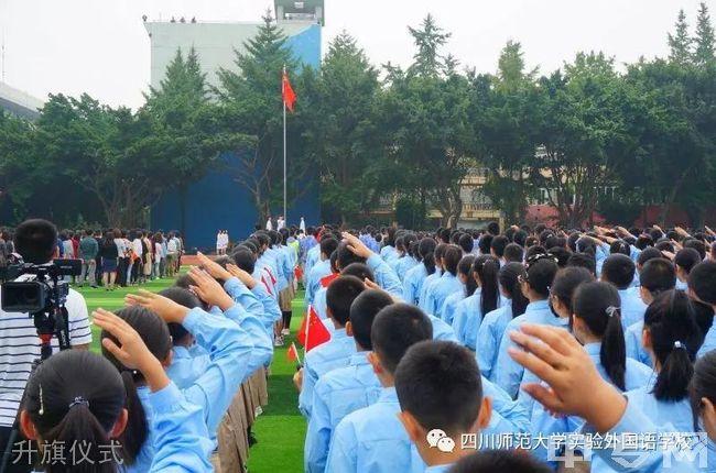 四川师范大学实验外国语学校升旗仪式