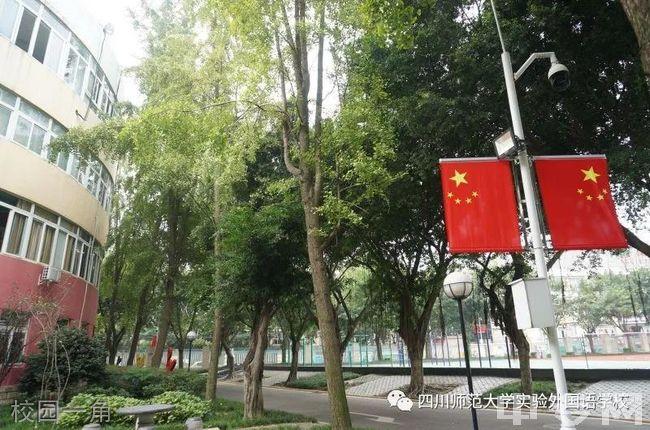 四川师范大学实验外国语学校校园一角
