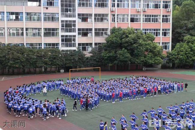 简阳市实验中学大课间