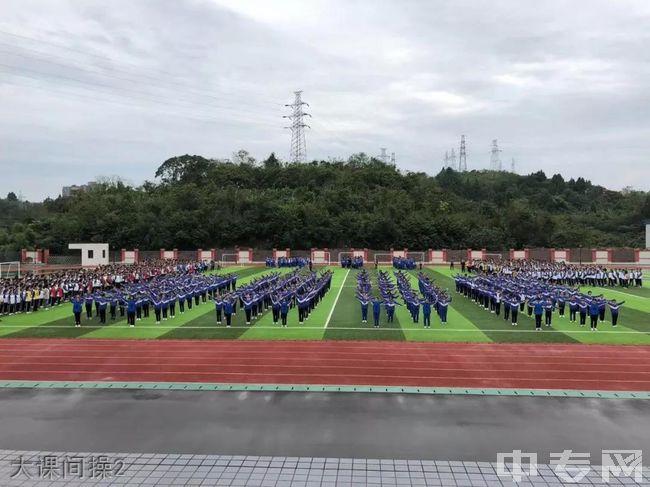 简阳市实验中学大课间操2