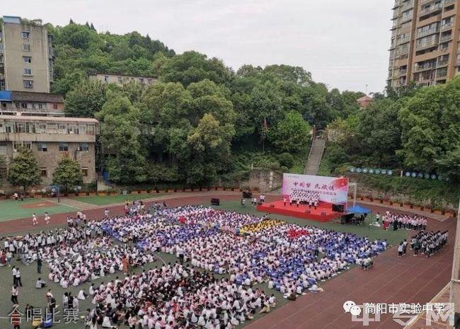简阳市实验中学合唱比赛