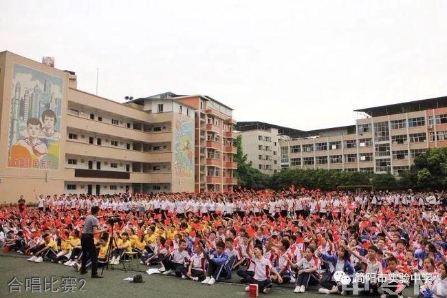 简阳市实验中学合唱比赛2
