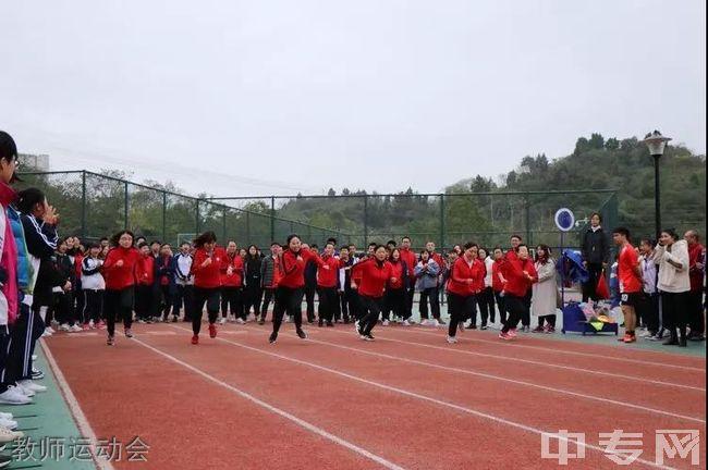 简阳市实验中学教师运动会