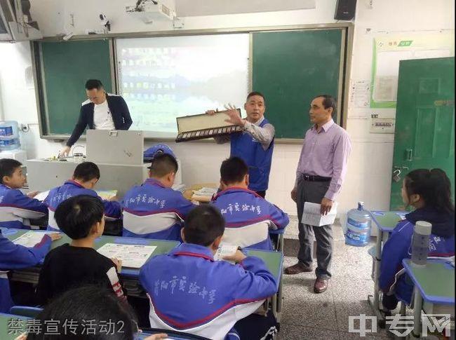 简阳市实验中学禁毒宣传活动2