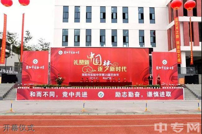 简阳市实验中学开幕仪式