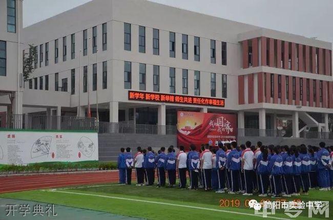 简阳市实验中学开学典礼