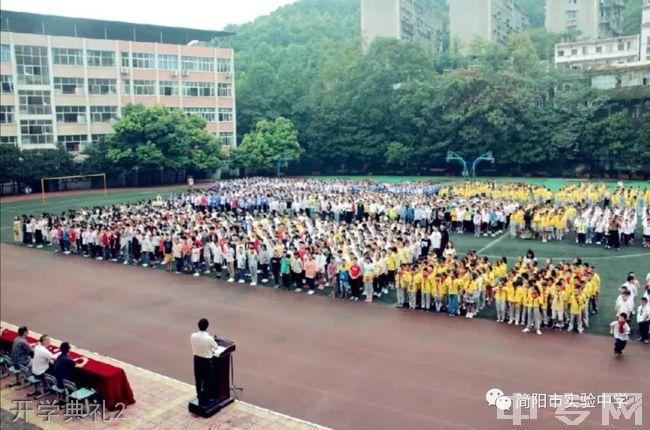 简阳市实验中学开学典礼2
