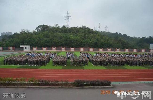 简阳市实验中学开训仪式