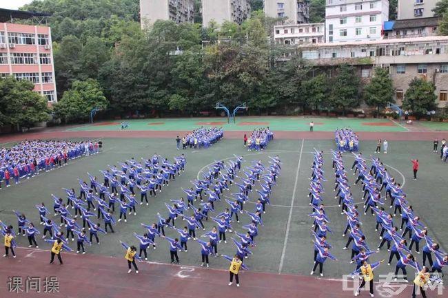 简阳市实验中学课间操