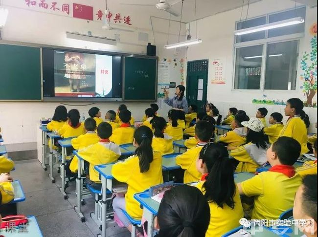 简阳市实验中学课堂