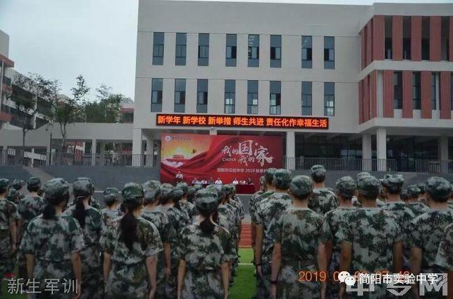 简阳市实验中学新生军训