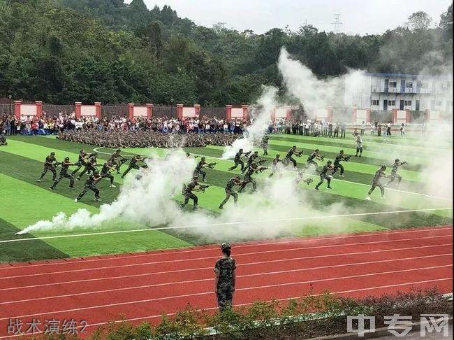 简阳市实验中学战术演练2