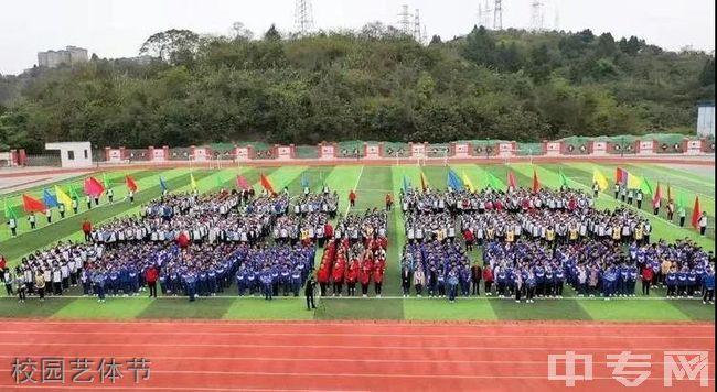 简阳市实验中学校园艺体节