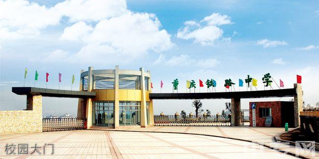 重庆市铁路中学校校园大门