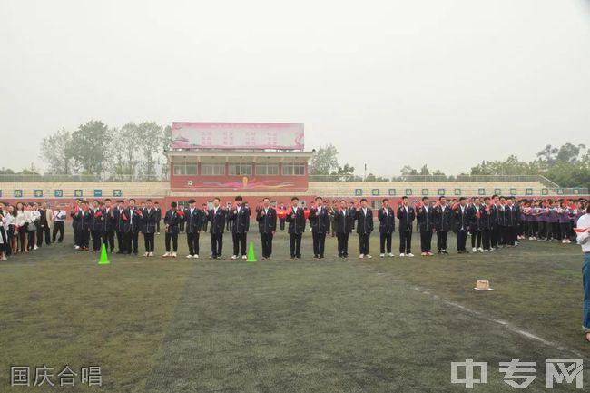 成都经济技术开发区实验中学校国庆合唱