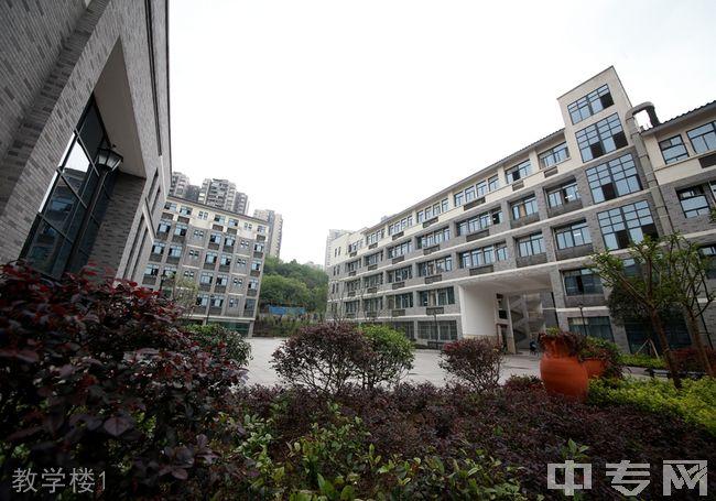 重庆市铁路中学校教学楼1