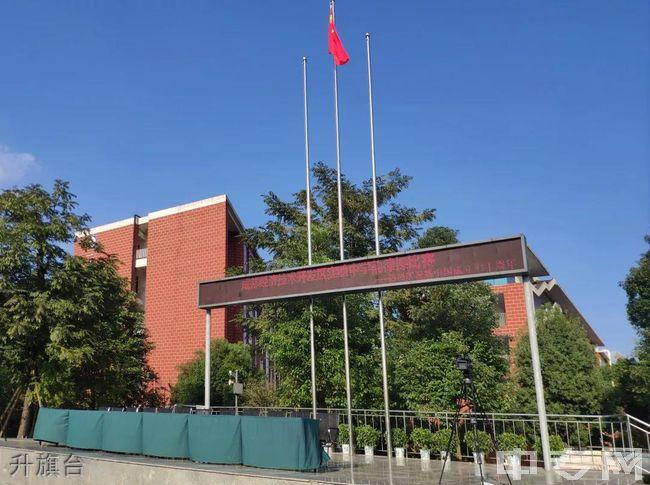 成都经济技术开发区实验中学校升旗台