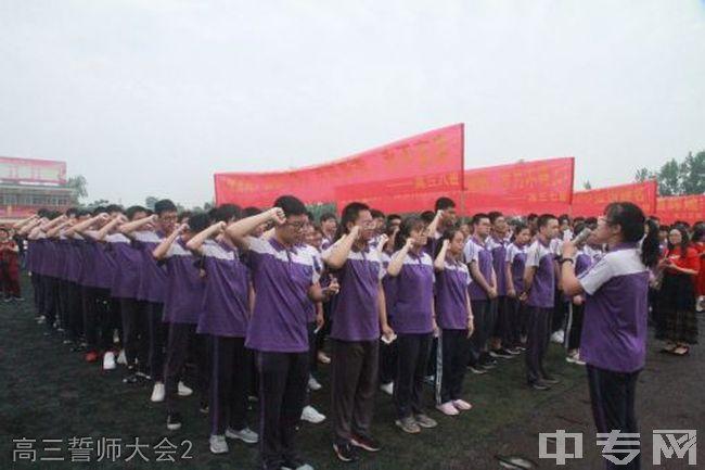 成都经开区实验中学高三誓师大会2