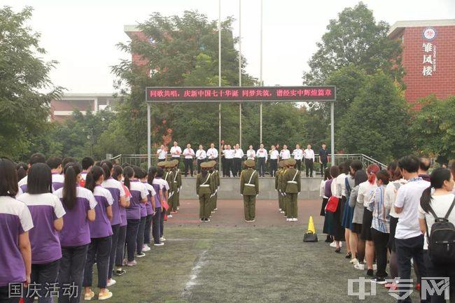成都经开区实验中学国庆活动