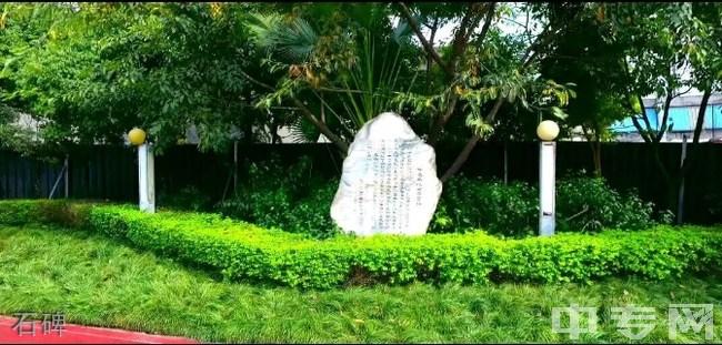 四川省仁寿县铧强中学石碑