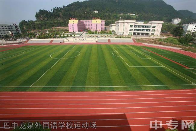 巴中龙泉外国语学校运动场