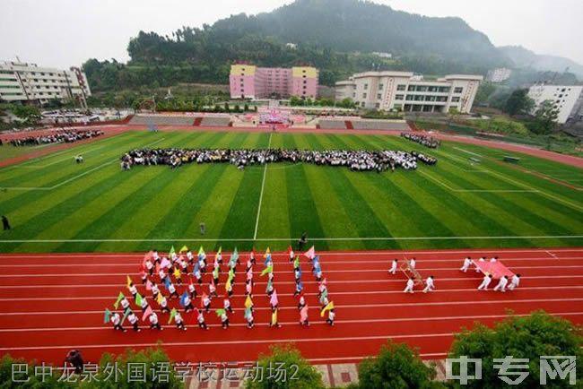 巴中龙泉外国语学校运动场2