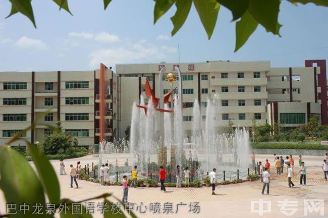巴中龙泉外国语学校中心喷泉广场