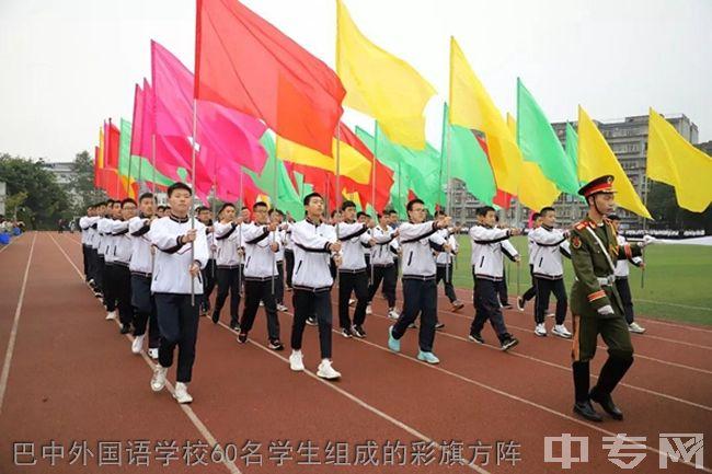 巴中外国语学校60名学生组成的彩旗方阵