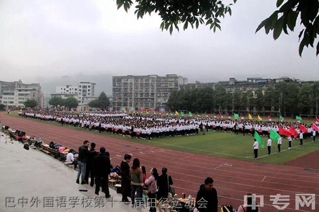 巴中外国语学校第十一届田径运动会