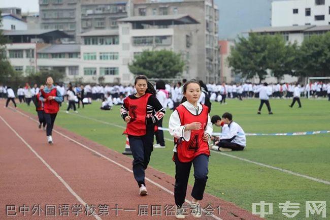 巴中外国语学校第十一届田径运动会1