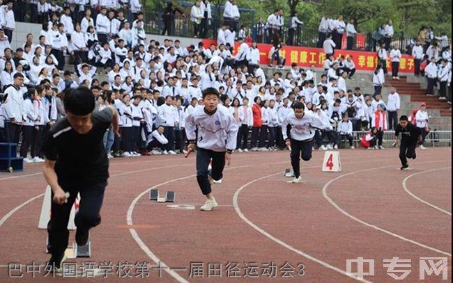 巴中外国语学校第十一届田径运动会3