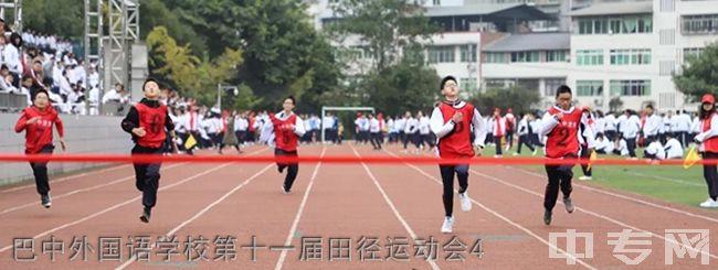 巴中外国语学校第十一届田径运动会4