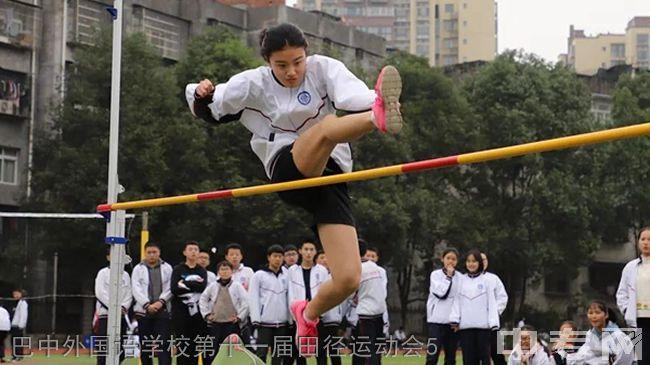 巴中外国语学校第十一届田径运动会5