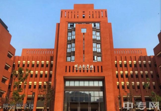 重庆市第一实验中学校(大学城校区)[普高]-明远教学楼
